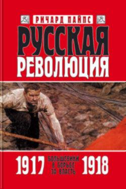 Русская революция. Большевики в борьбе за власть. 1917−1918