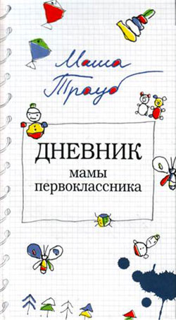 Скачать дневник мамы первоклассника