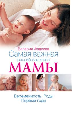 Читать онлайн книги о беременности и родах
