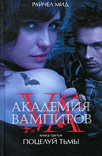 epub академия вампиров