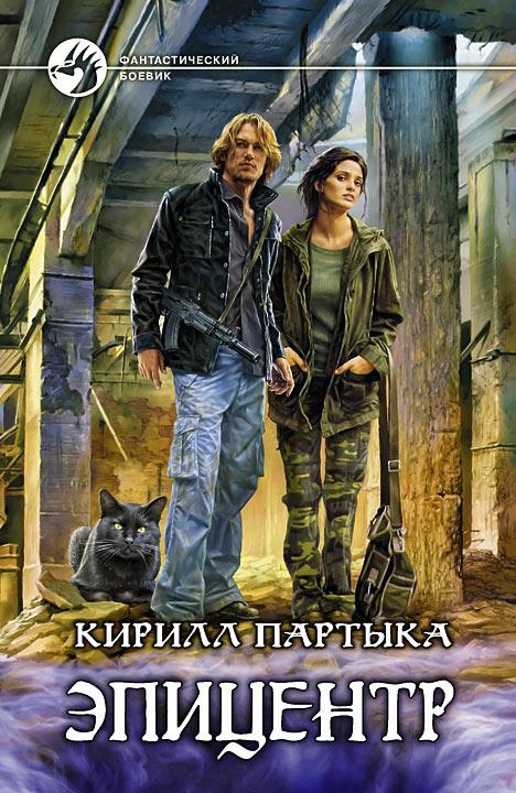 Кирилл партыка книги скачать