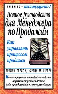 Аудиокнига Брайан Трейси Полное Руководство Для Менеджера По Продажам img-1