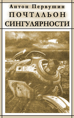 Первушин Антон - Вертячки, помадки, чушики, или Почтальон сингулярности