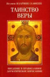 Алфеев Иларион - Таинство веры. Введение в православное догматическое богословие