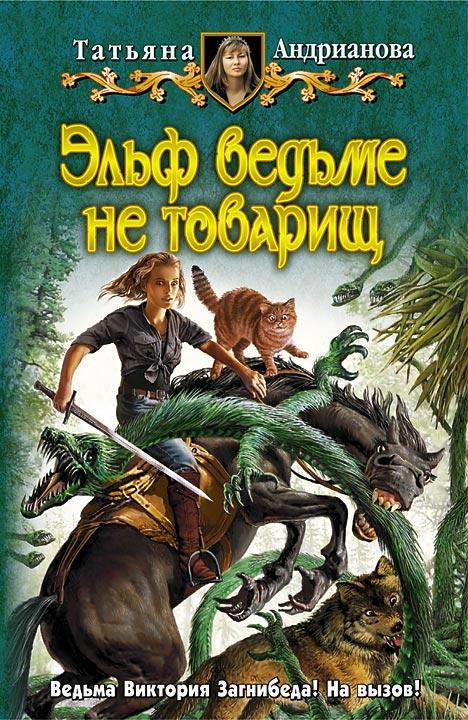 Книга Космическая ведьма. Фантастический роман. Книга3