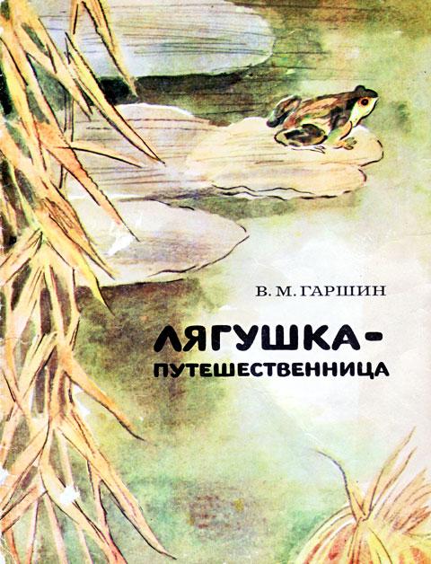 Обложка книги гаршин в м лягушка путешественница