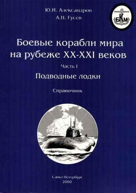 Книга рассказы о подводной лодке скачать
