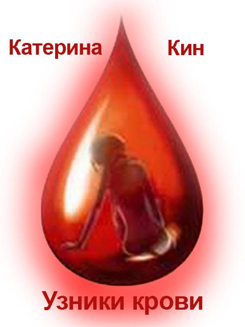 Скачать книгу магия крови катерина кин