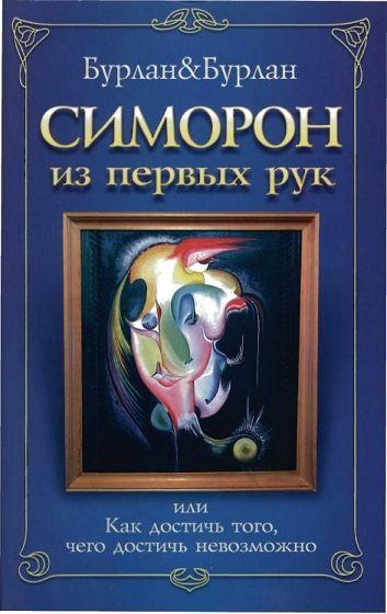 симорон книги скачать бесплатно
