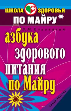 7b3382b5e73f Книга  Азбука здорового питания по Майру