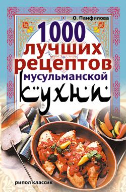 Мусульманские блюда с фото и с рецептами