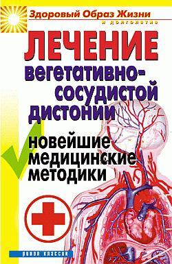 Лечение вегетативно-сосудистой дистонии. Новейшие медицинские ...