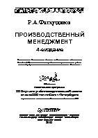 Производственный менеджмент фатхутдинов р а