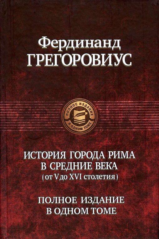 Скачать книгу императрица рима