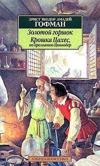 Сказка гофмана золотой горшок читать онлайн бесплатно