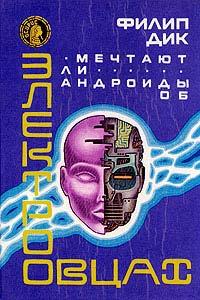 Книга мечтают ли андроиды об электроовцах fb2