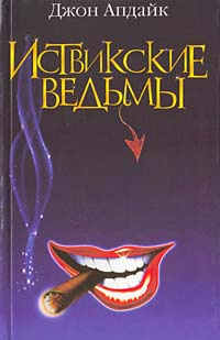 Книга иствикские ведьмы скачать