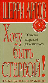 Обложка книги мужчины любят стерв шерри аргов