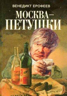 Москва Петушки Скачать Торрент - фото 2