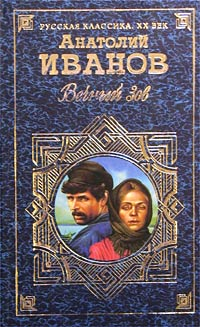Картинки по запросу вечный зов книга