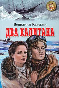 Два капитана - Каверин Вениамин