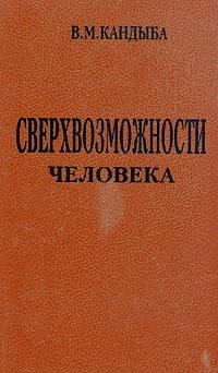 Книга сверхвозможности бойца