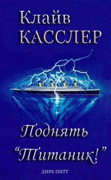 книга поднять титаник