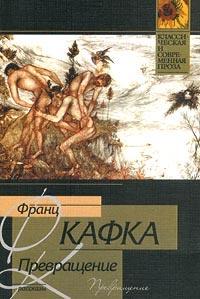 Франц кафка превращение в списке 100 лучших книг всех времен.