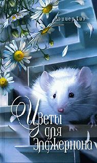 Дэниел киз цветы для элджернона читать