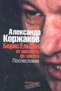 Ельцин от рассвета до заката скачать