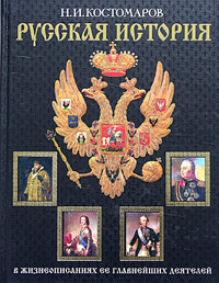 - История России в жизнеописаниях ее главнейших деятелей. Первый отдел