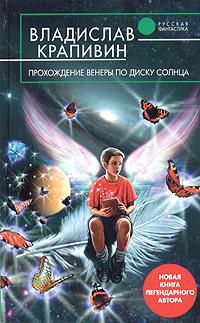 Обложка книги Прохождение Венеры по диску Солнца