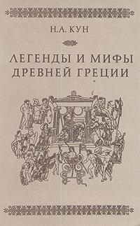Скачать мифы древней греции книгу