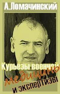 Ломачинский Андрей Анатольевич. Курьезы Военной Медицины И