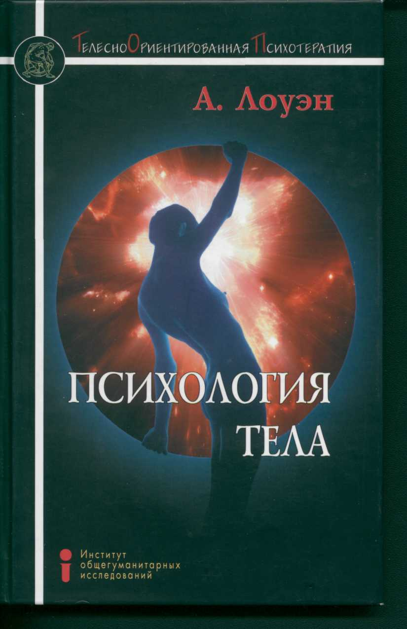 Книга психология тела александр лоуэн скачать
