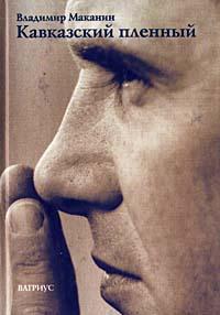 Книга кавказский пленник кто автор рассказа