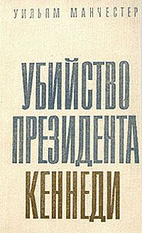 Книга  Убийство Президента Кеннеди 5bbf90921444d