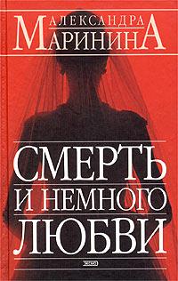 Книга Смерть и немного любви