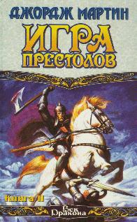 Читать онлайн игра престолов джордж мартин