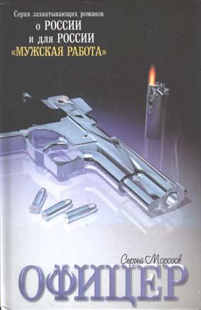 Книга  Офицер. Сильные впечатления 8cbeff1e6fb