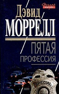 Моррелл Дэвид - Пятая профессия
