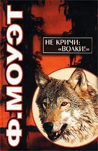 Скачать торрент не кричи волки