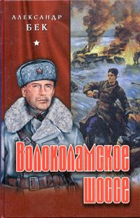 Александр Бек Волоколамское шоссе