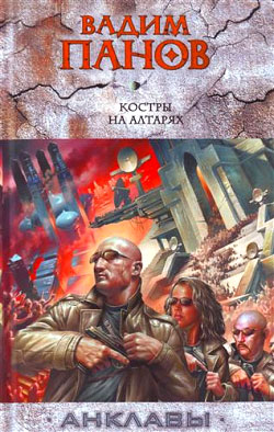 Панов Вадим - Костры на алтарях