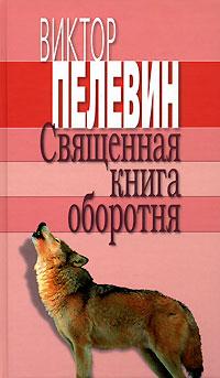 Священная книга оборотня  Википедия