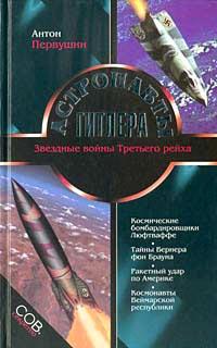 Первушин Антон - Астронавты Гитлера