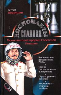 Первушин Антон - Космонавты Сталина. Межпланетный прорыв Советской Империи