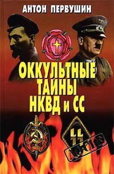Первушин Антон - Оккультные тайны НКВД И СС
