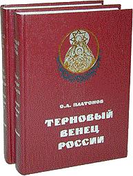 терновый венец россии
