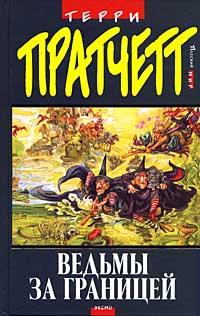 Читать книгу 1 терри пратчетт ведьмы за границей